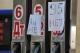Дефицит топлива спровоцирует рост инфляции в России